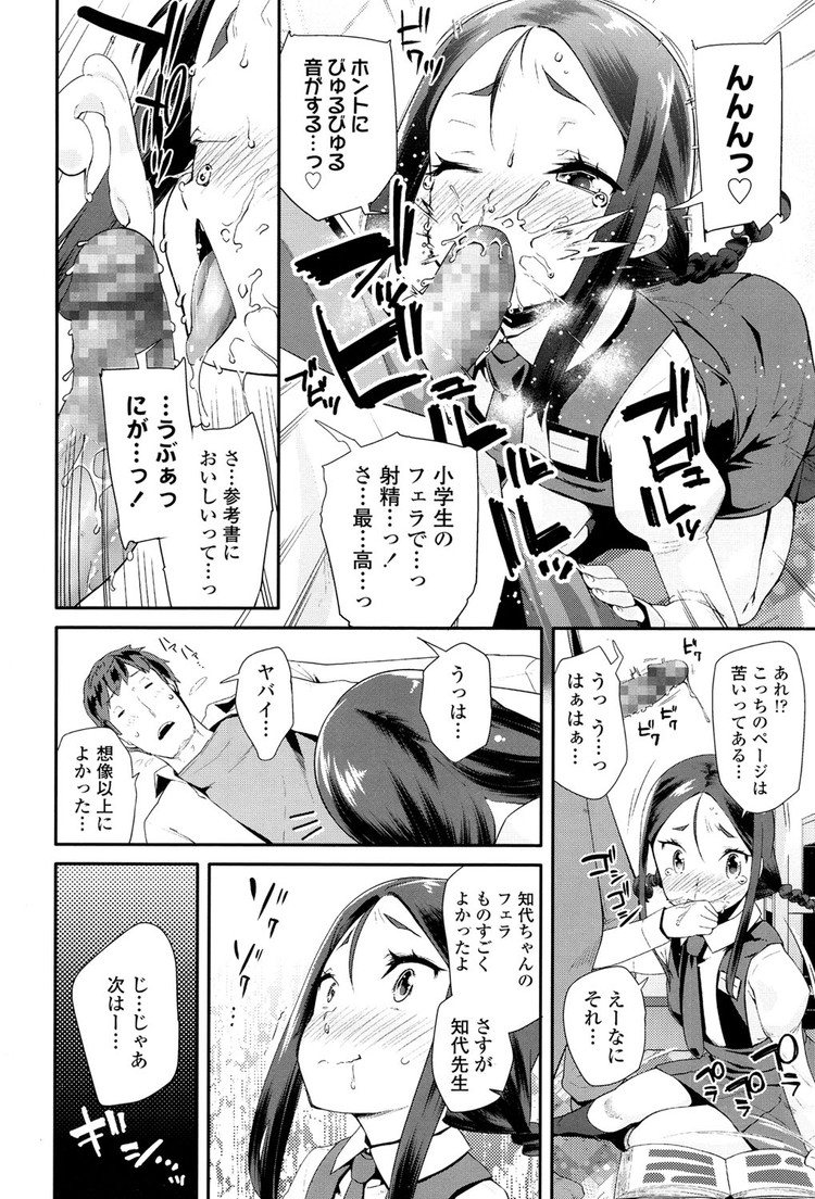 【JCエロ漫画】家庭教師の家でエロ本を発見した中学生が実践開始!短いベロでチンポをぺろぺろw