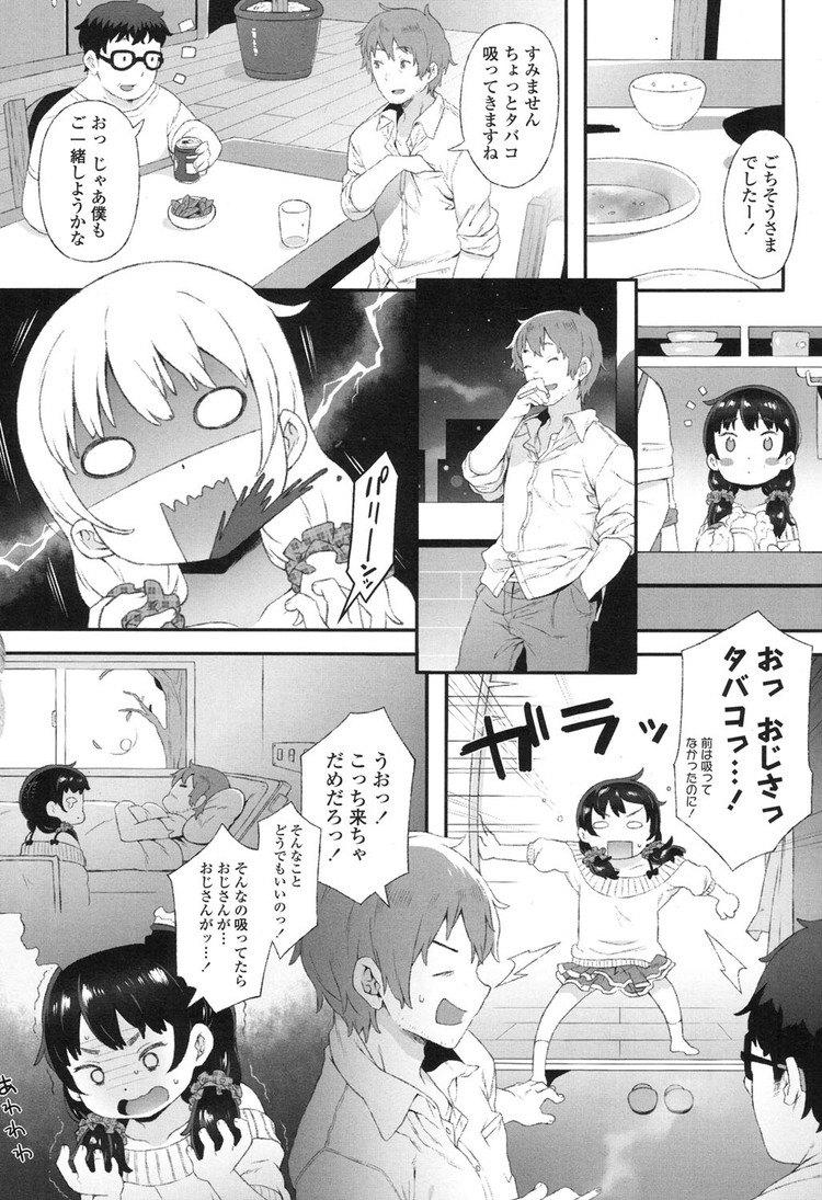 【JSエロ漫画】禁煙するにはおっぱいが一番!?おじさんに乳首を吸わせるえっちな小学生が登場w
