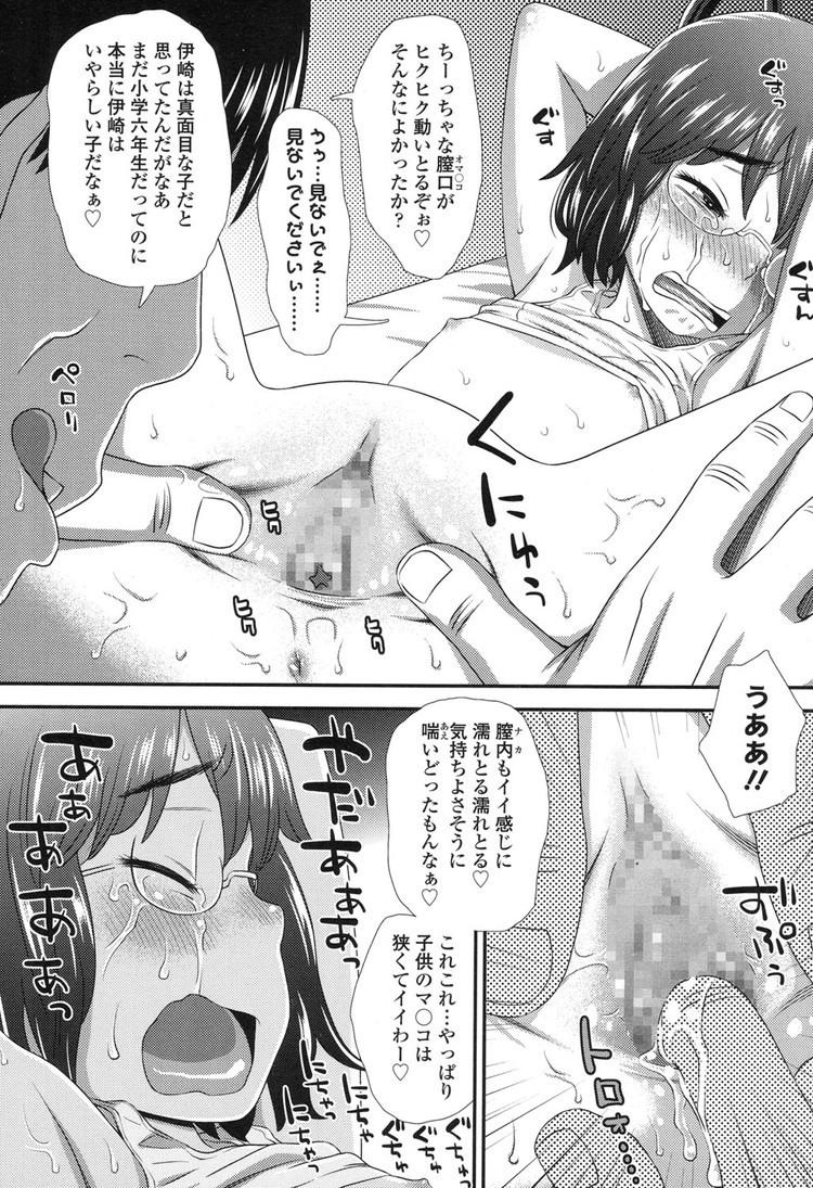 【JSエロ漫画】角オナしてしまった小学生…教師に見つかり脅されて性奴隷になってしまう