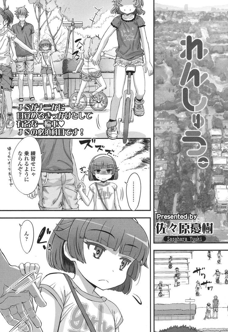 【JSエロ漫画】無口な妹と一輪車の練習!おまんここすれて興奮した女児と公園で近親相姦!