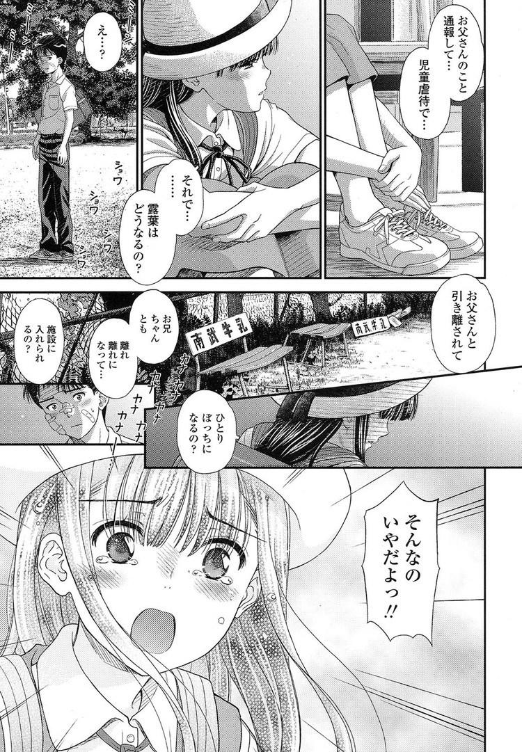 【JSエロ漫画】悲しいエロストーリー!中学生と小学生の駆け落ち物語!