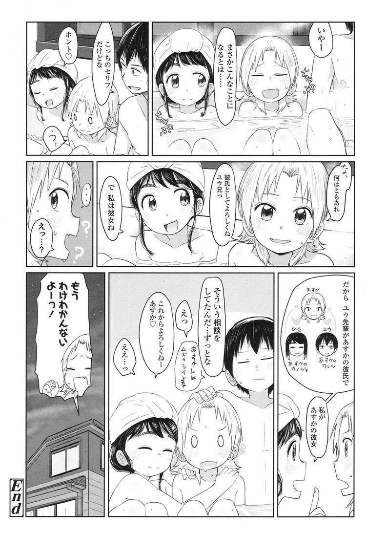 【JSエロ漫画】ロリレズ&3Pセックス!勘違いから生まれた濃厚セックスが抜ける!