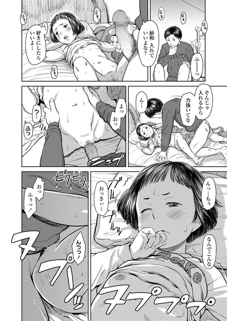 【JSエロ漫画】持てない童貞お兄ちゃんの性処理をしてあげる妹wwデカチンポにハメられてどんどんエロくなる!