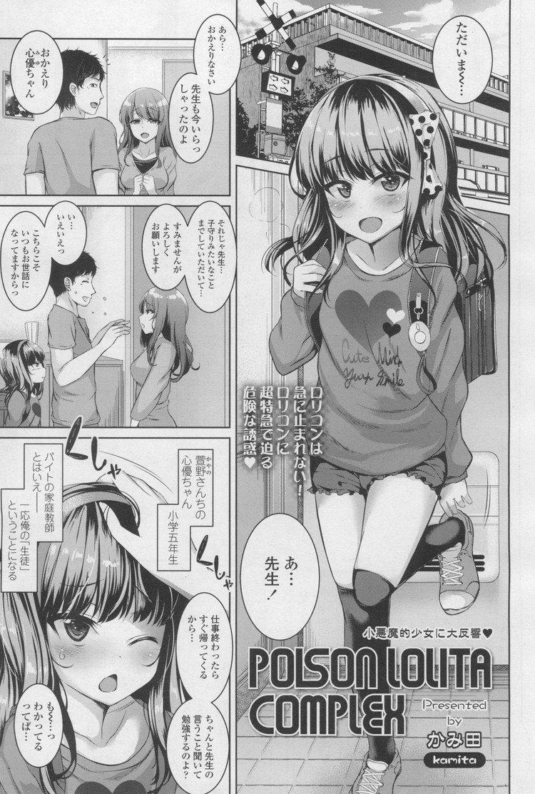 【JSエロ漫画】メンヘラビッチ小学生登場!家庭教師に馬乗りになってほぼ逆レイプ!