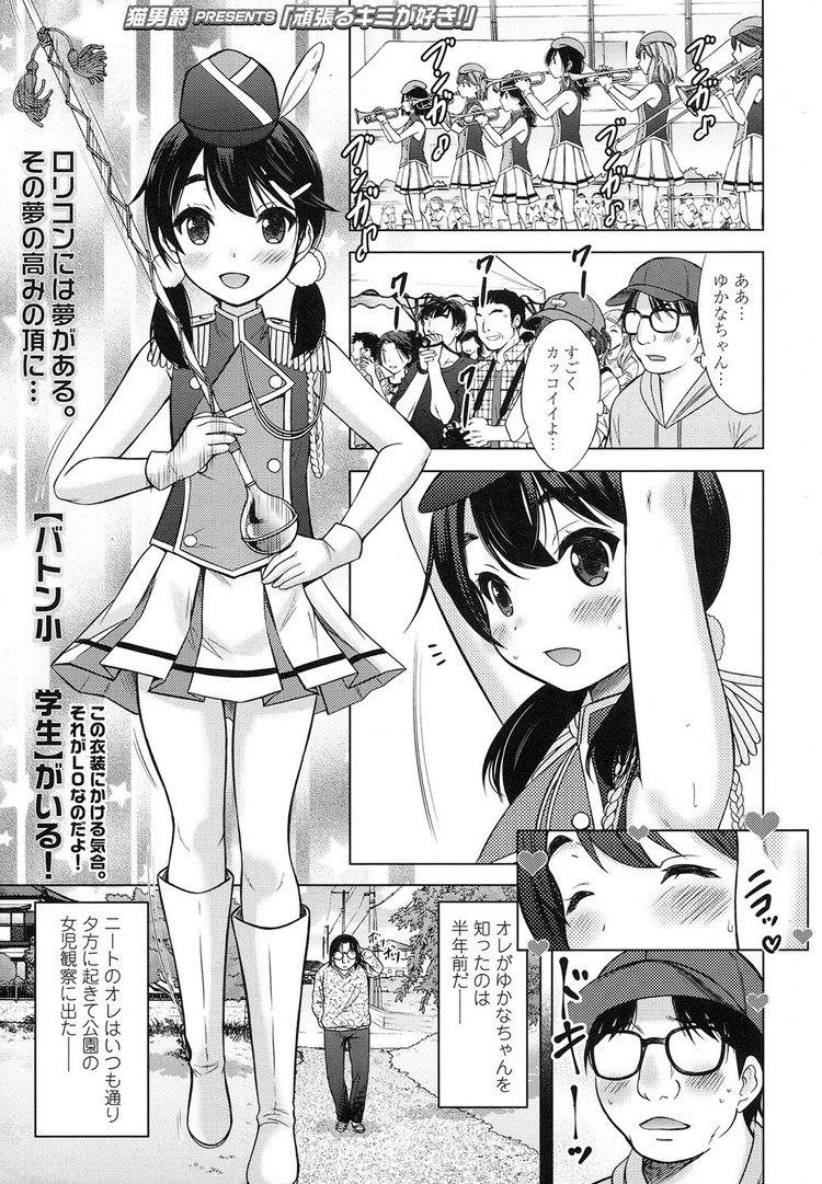 【JSエロ漫画】頑張る女児を見てニートが更生!お礼におまんこさせてくれるバトン部の少女w
