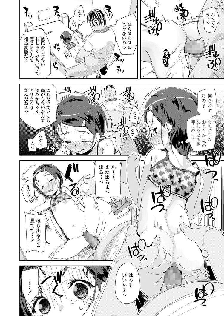 【JSエロ漫画】あほみたいな理由で女児をレイプする変態おじさん!