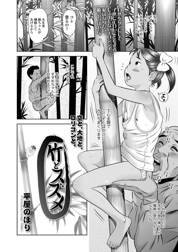 【JSエロ漫画】変態おじじに犯されてしまう褐色日焼け小学生!