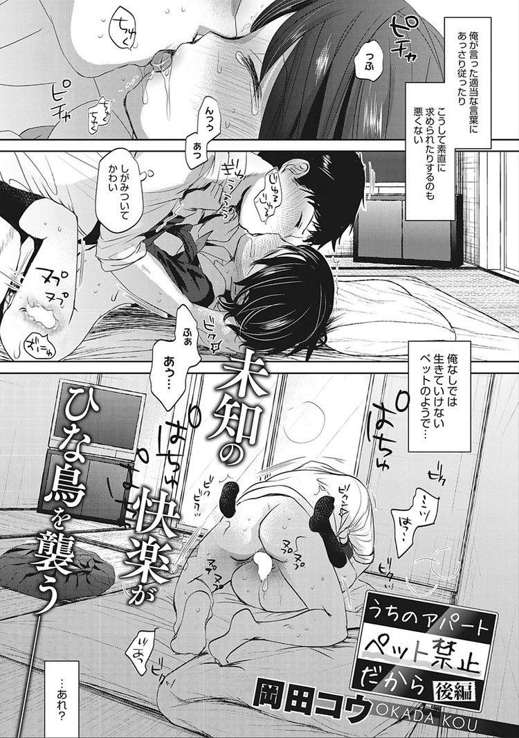 【JCエロ漫画】家出してきた女子中学生を従順奴隷に調教!?黒髪ショートカットが萌える