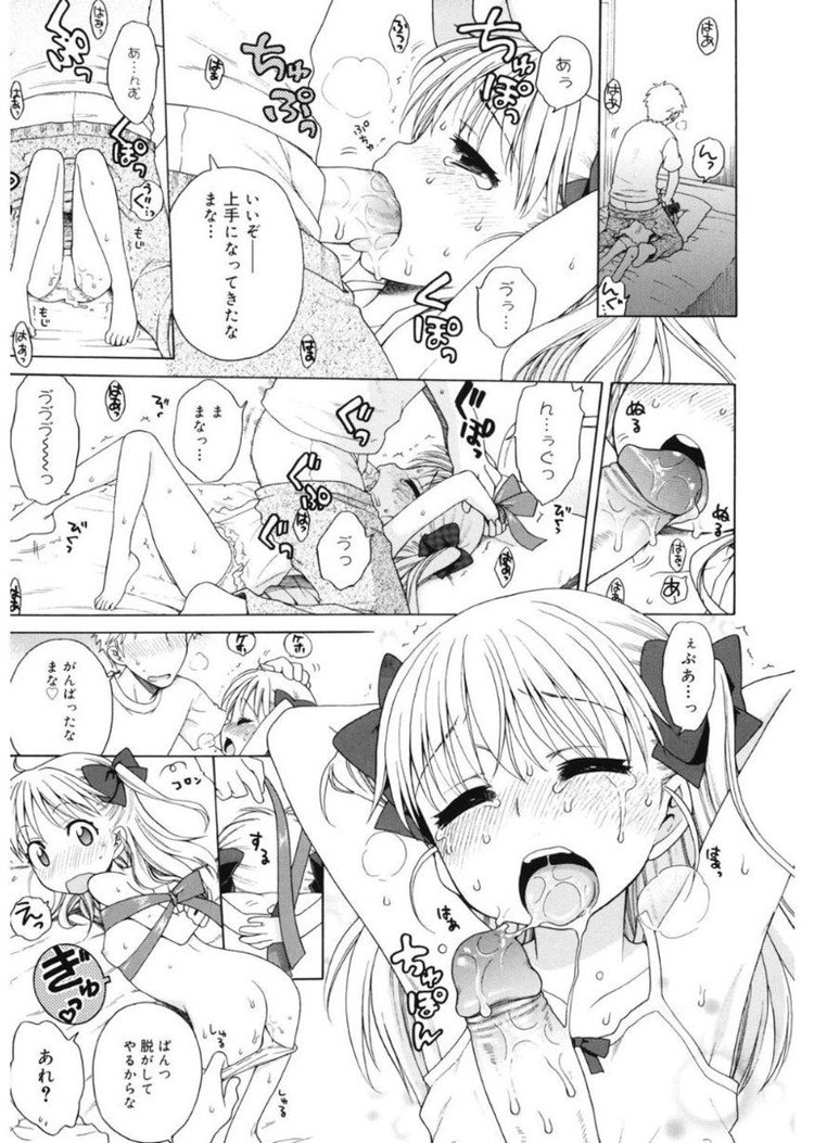 【JSエロ漫画】金髪美少女系のロリっ子が電マでガチンコアクメ!放尿している濡れ濡れまんこに生挿入!