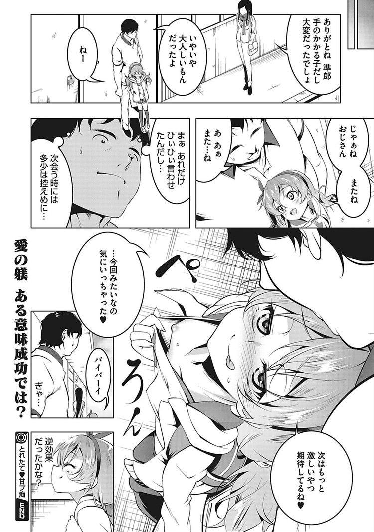 【JSエロ漫画】大人の極太チンポにハマってしまったビッチな小学生ギャル!生意気マンコにおしおき!