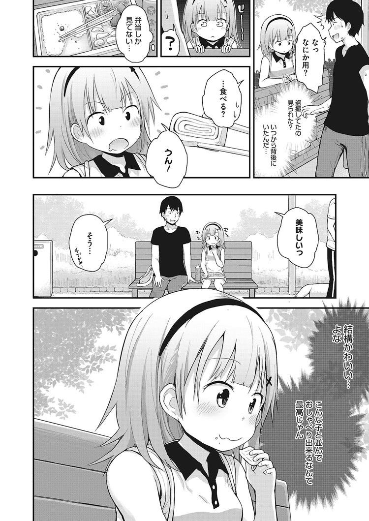【JSエロ漫画】公園で女児のパンチラ撮影してたから天使がやってきたwベンチで野外ハメ開始!