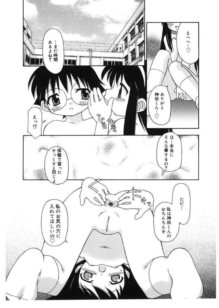 【JSエロ漫画】小学生同士がアナルでえっちな遊び!?女児のアナル舐めとかやべぇだろw