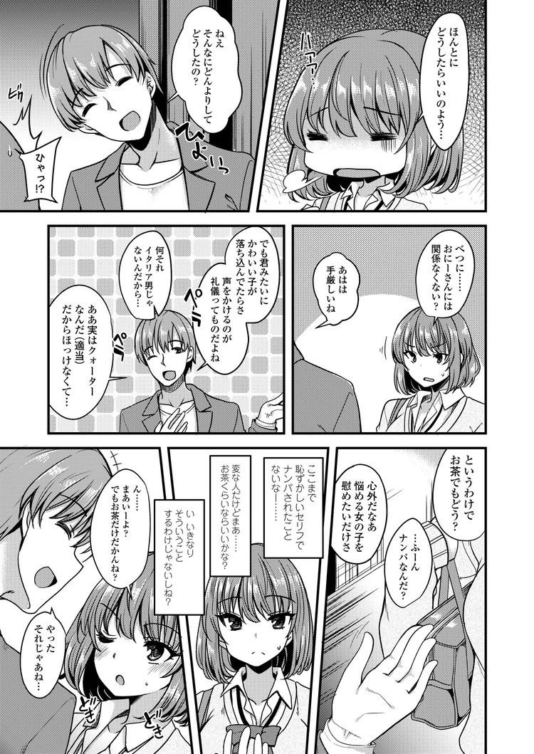 【JKエロ漫画】見栄っ張り女子高生がナンパ男に流されてチンポにハマってしまう