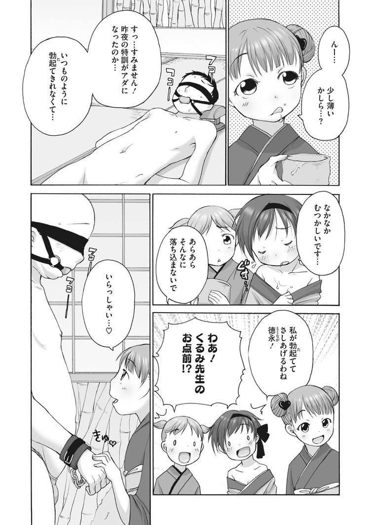 【JSエロ漫画】な、なんだこれwお茶じゃなくて精子を飲むおちんぽミルク活動wwww