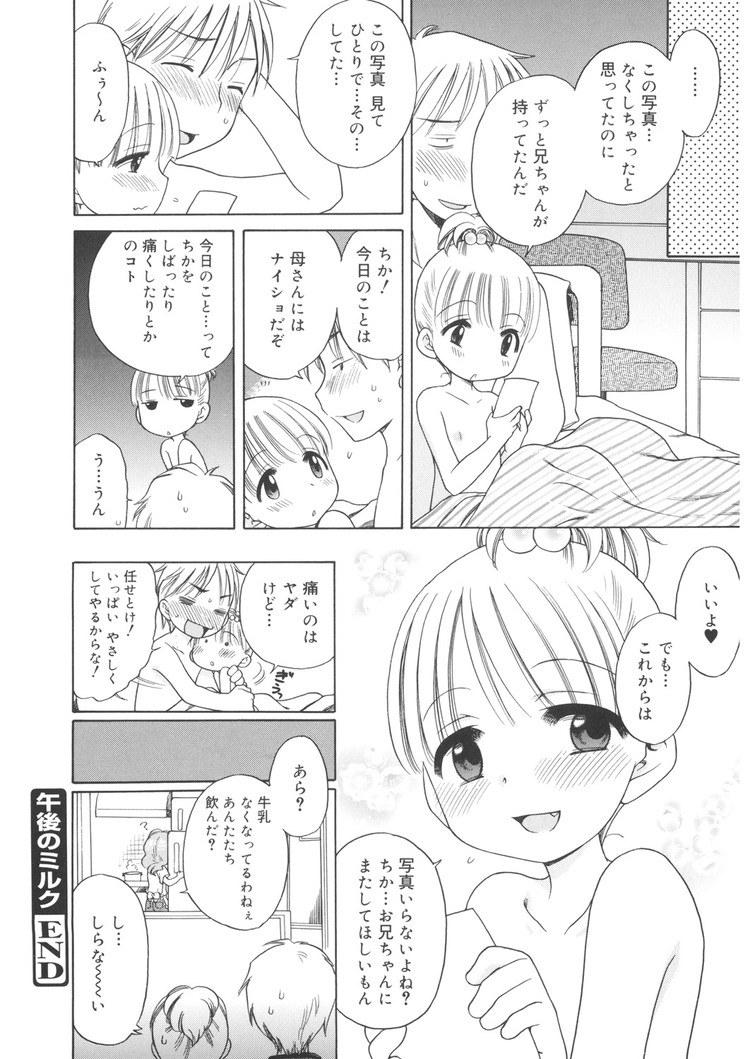【JSエロ漫画】毎日小学生の妹でオナニーをするお兄ちゃん!水浸しになった妹を見て我慢できずに…!