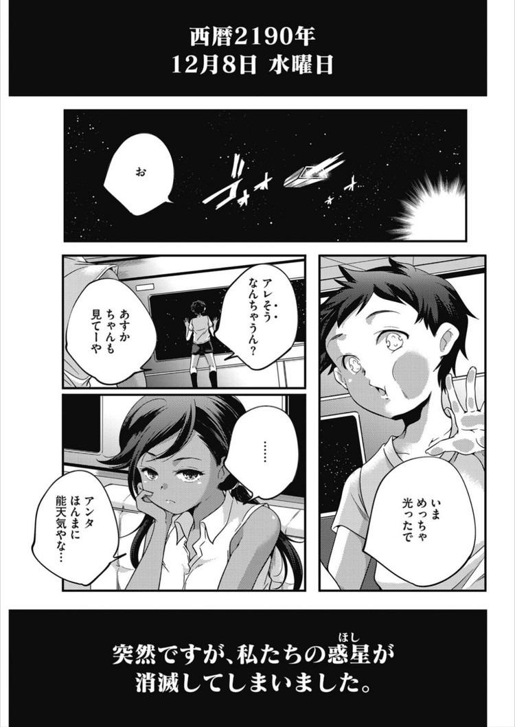 【JSエロ漫画】地球が消滅!?再生するには子作りしかない!小学生同士の生ハメ中出しえっち!