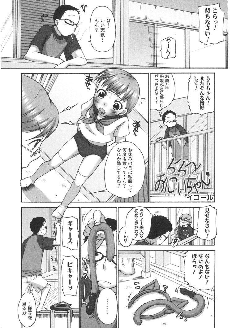 【JCエロ漫画】どうしてもネココスプレをしたロリッ子がおまんこにしっぽを挿入ww