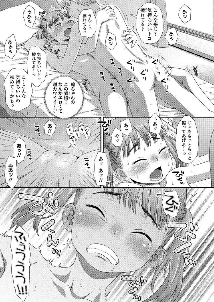 【JCエロ漫画】彼女に呼ばれて家に行くと女子がいっぱい!見られながらのセックスで大興奮!