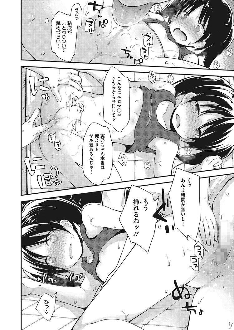 【JSエロ漫画】友達の妹と汗だくセックス!「どうせ処理しろっていうんでしょ?」おませな感じがエロい!