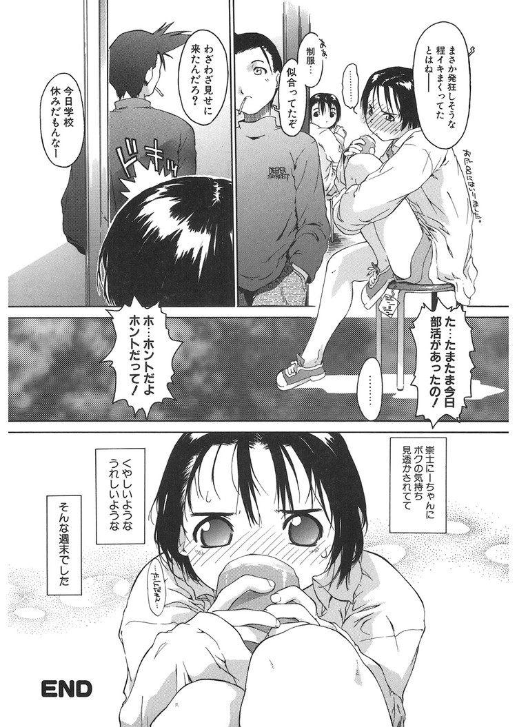 【JCエロ漫画】もう子供じゃないんだから!中学生になった近所の子供と誘惑セックス!