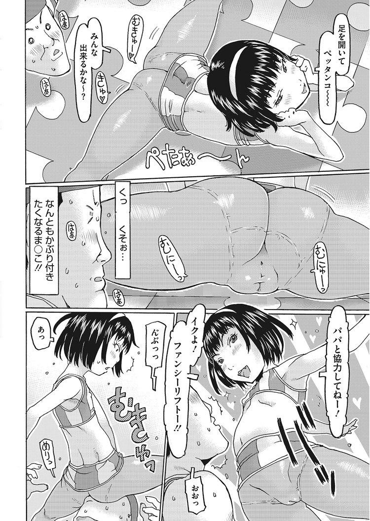 【JSエロ漫画】汗だくタイツ姿でダンスをするドビッチな小学生に抜き抜きしてもらうw