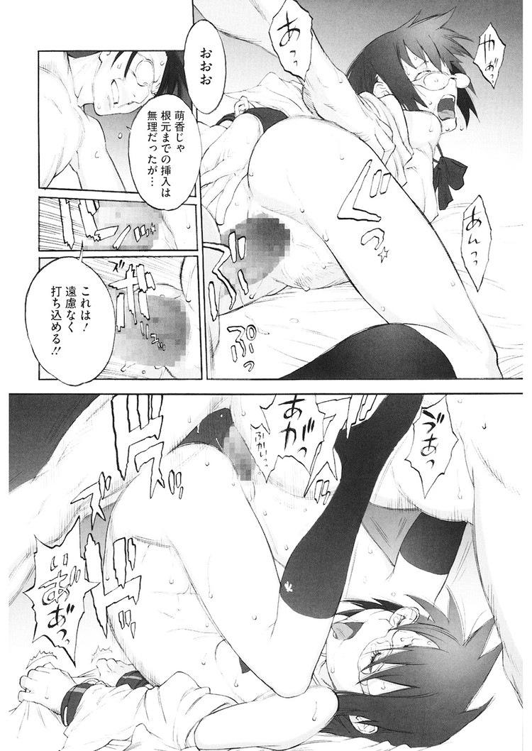 【JSエロ漫画】カテキョ高校生×小学生続編!そっちの展開だったか!