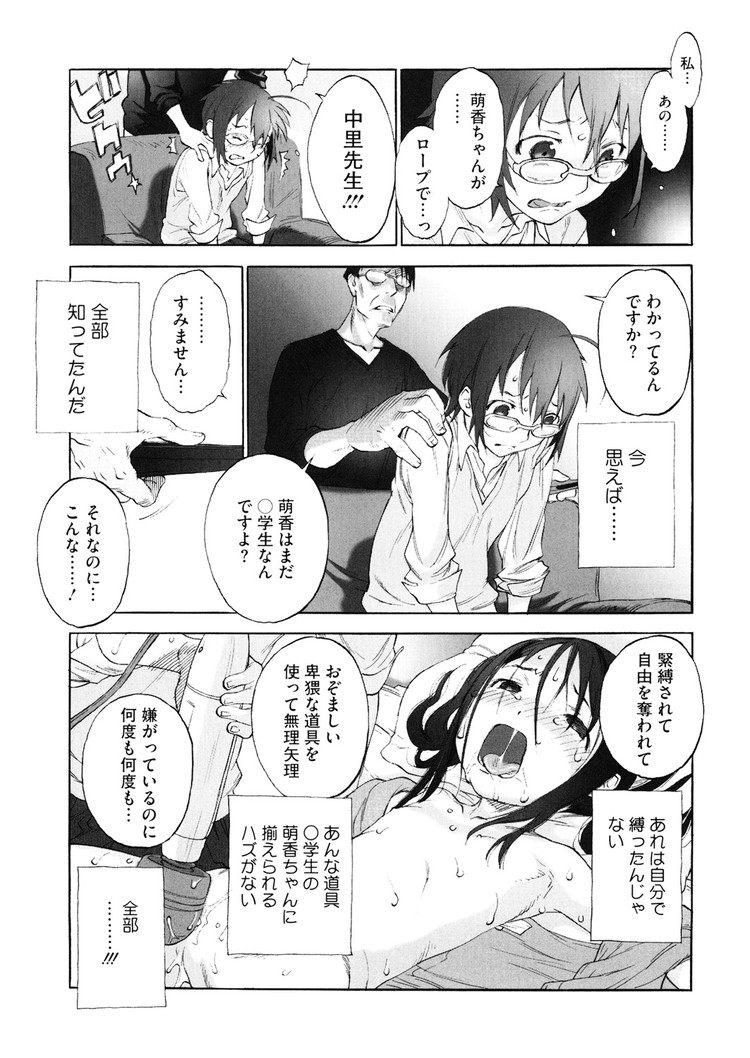 【JSエロ漫画】小学生×高校生のレズ調教!家庭教師の先生が親にハメられて…?