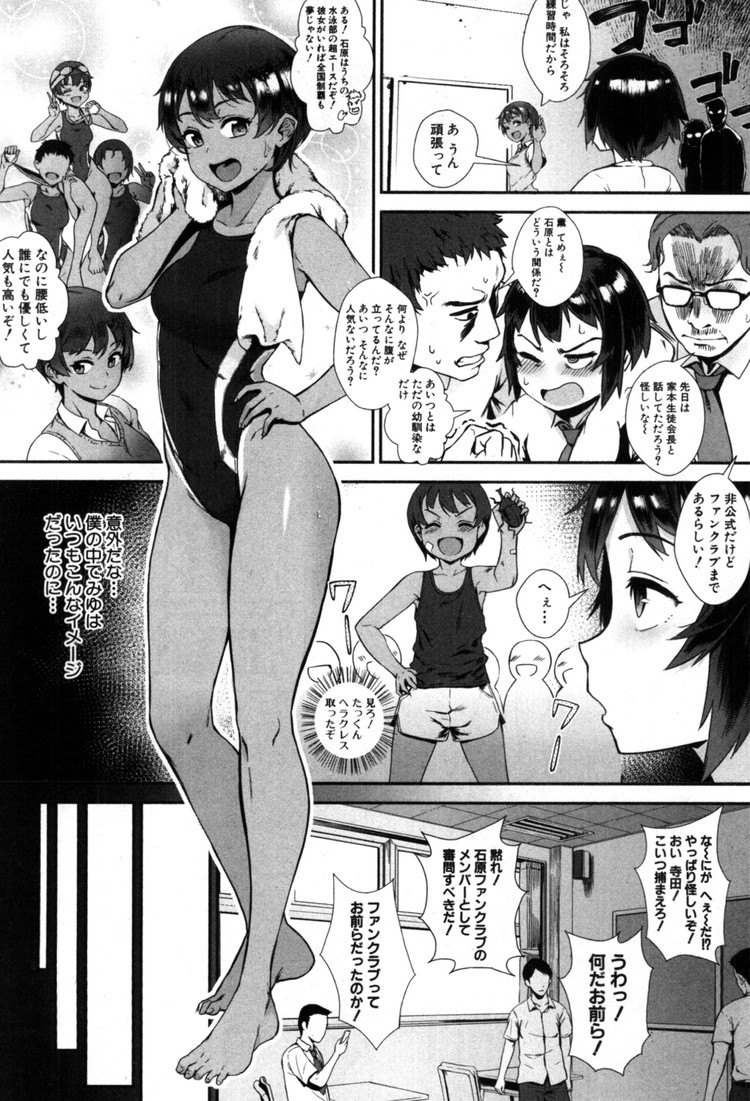 【JKエロ漫画】ただエロいだけ!幼馴染と先生交えて嫉妬交じりの大乱交セックスがスタート!