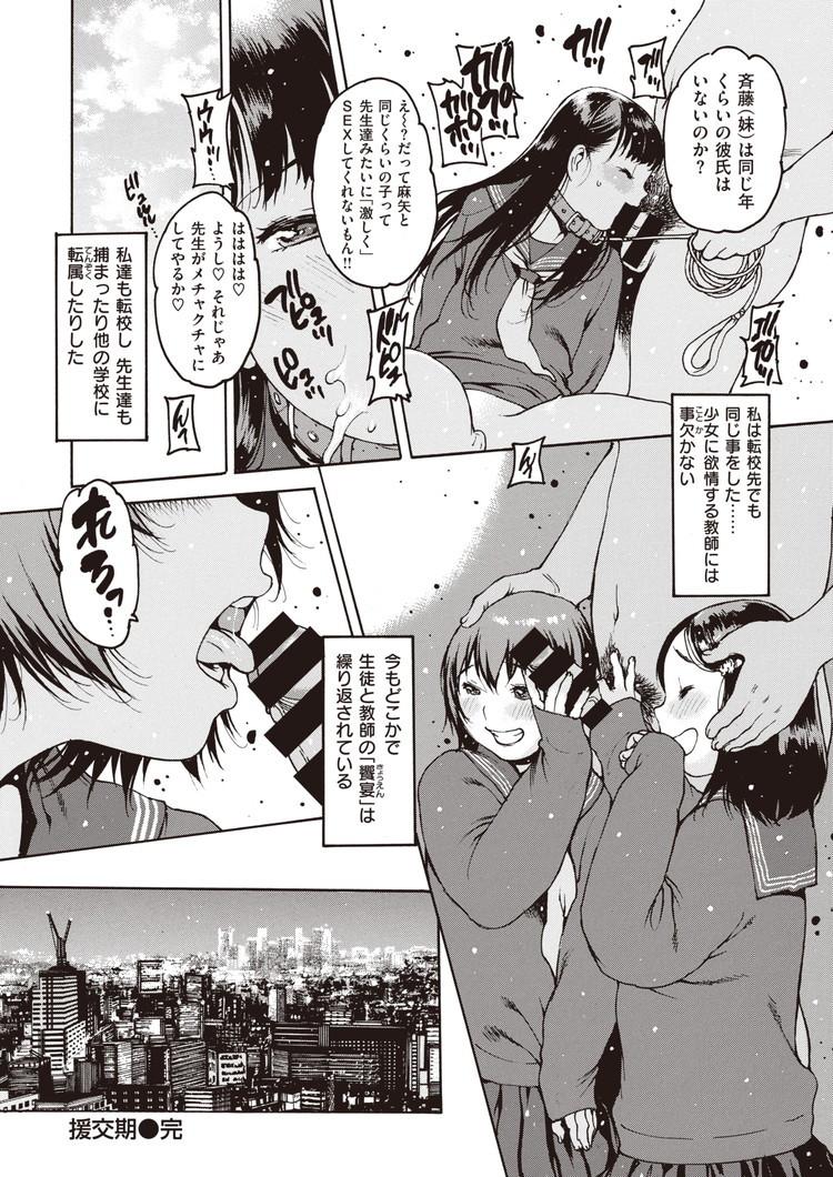 【JKエロ漫画】教師を相手に援助交際をしまくるビッチな姉妹が登場!妹がノリノリで肉便器宣言w