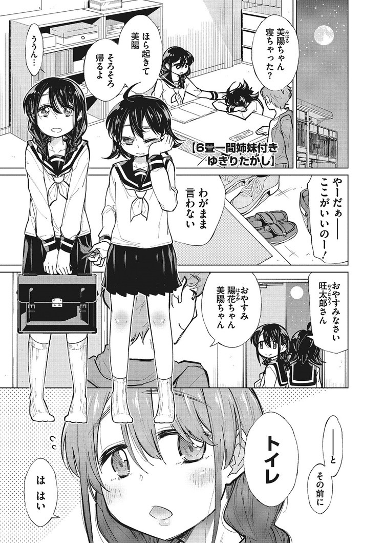 【JCエロ漫画】ボロ屋に越して来たらロリ姉妹二人がついてきた!?文字通りの肉便器!