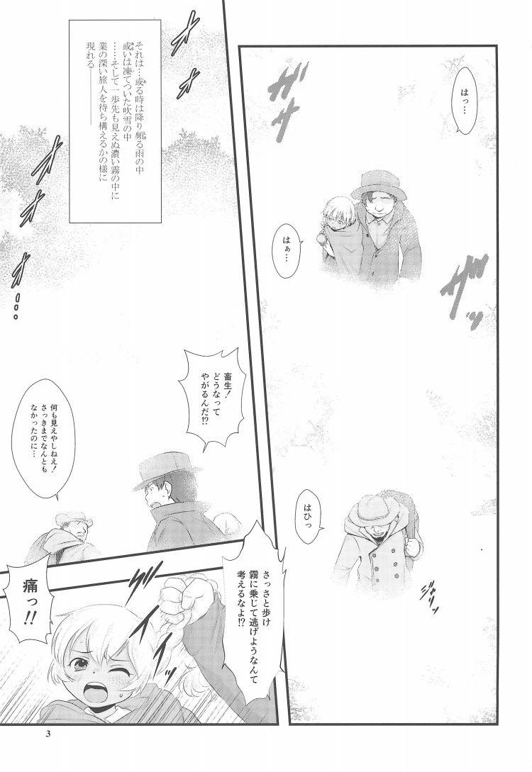 【JSエロ漫画】嫌がる褐色ロリ少女をベッドに張り付けてレイプ!