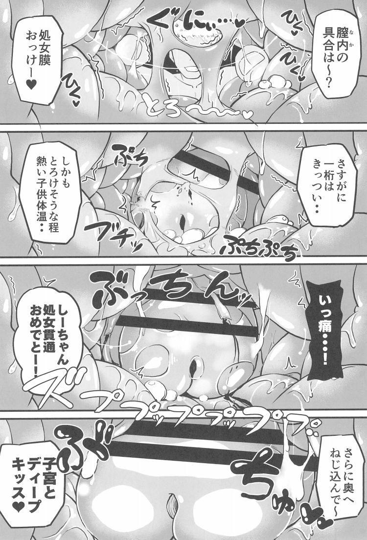【JSエロ漫画】天才的ロリビッチ!親との旅行を断って処女喪失生ライブ!