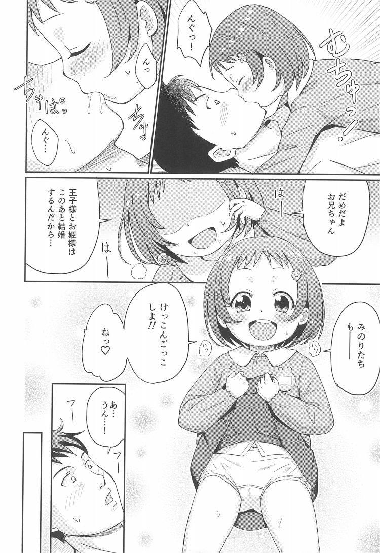 【ロリエロ漫画】おませな園児とラブラブ近親相姦!おくちにちゅーして!