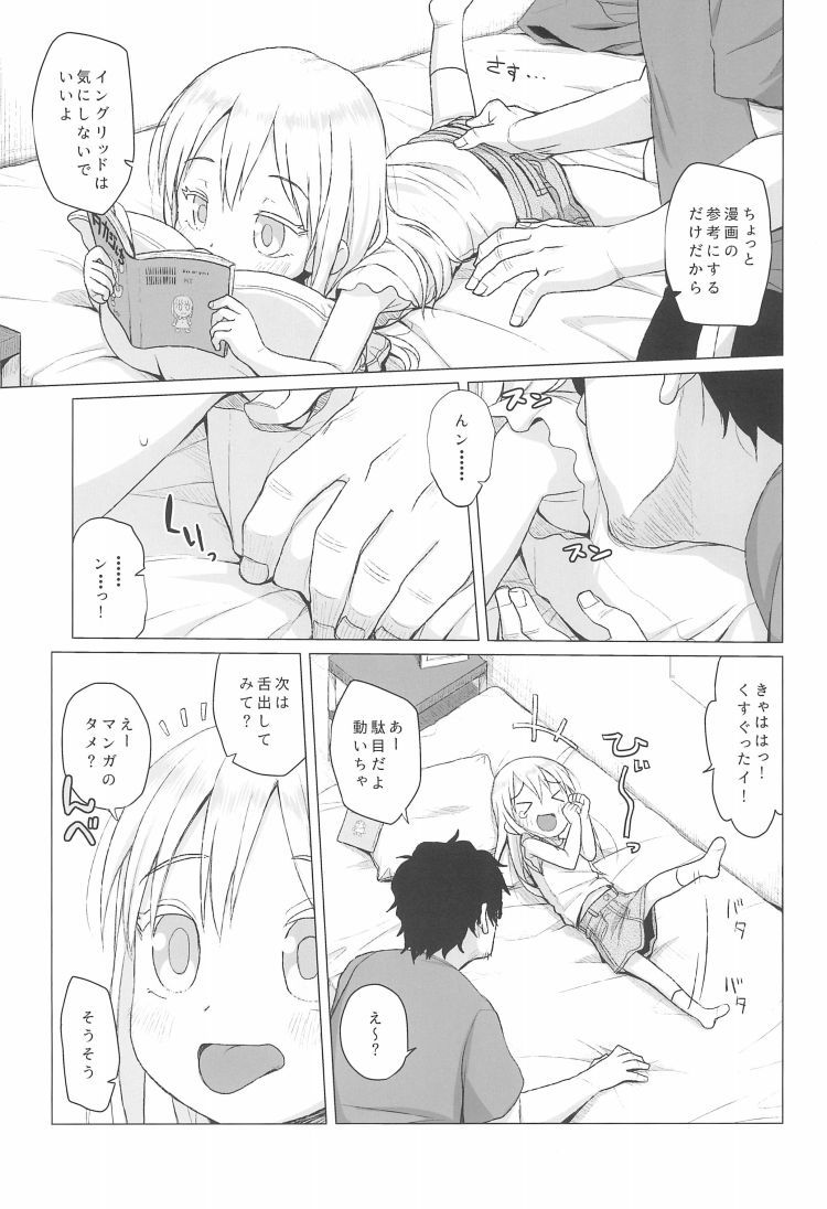 【JSエロ漫画】エロ漫画家と金髪白人ロリ少女!参考程度にちょっと中出しww