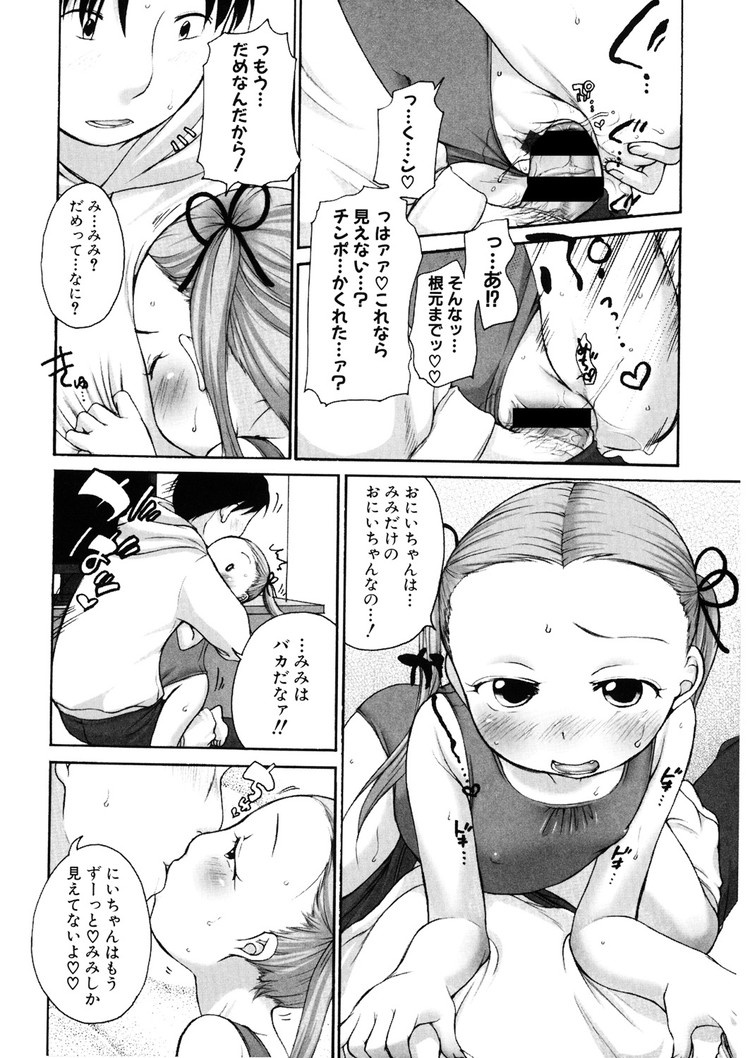 【JSエロ漫画】可愛い小学生の妹にスク水着せてコスハメ!
