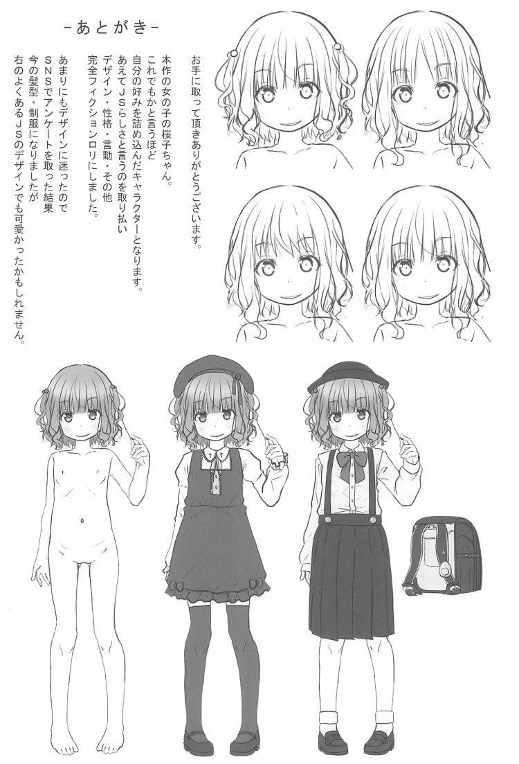 【JSエロ漫画】ドS×小学生!お嬢様系のビッチに言葉責めされながらオナニーw