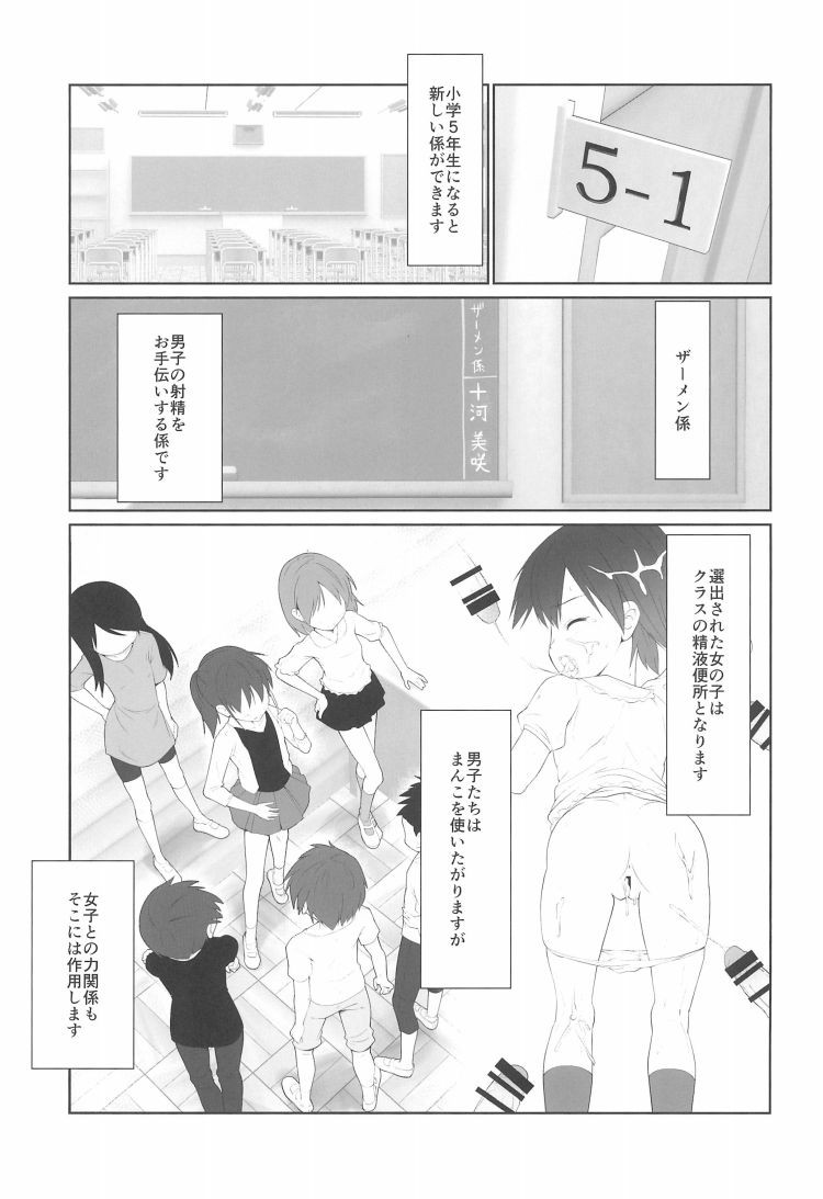 【JSエロ漫画】やばすぎる制度!男子の性欲処理のザーメン係爆誕www