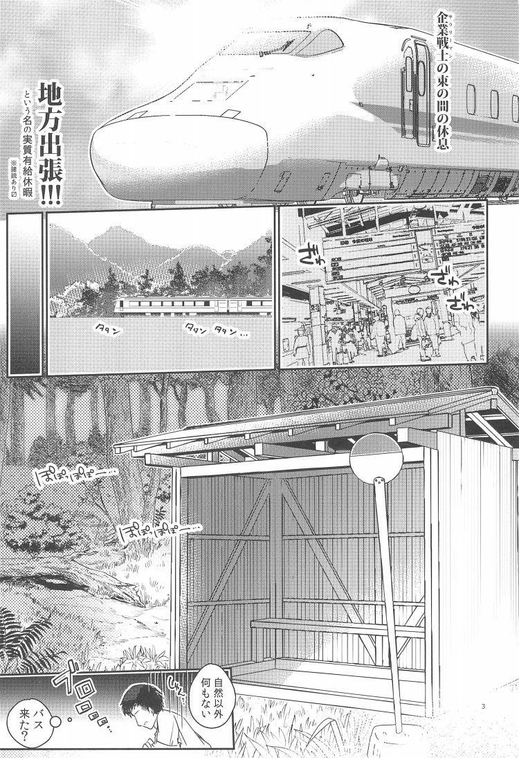 【JSエロ漫画】温泉旅館で待っていたのは洗体してくれる女子小学生だった!