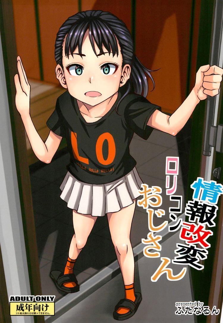 【JSエロ漫画】女児の頭を糞ビッチに改変!何度も中出しして孕ませる変態おじさん