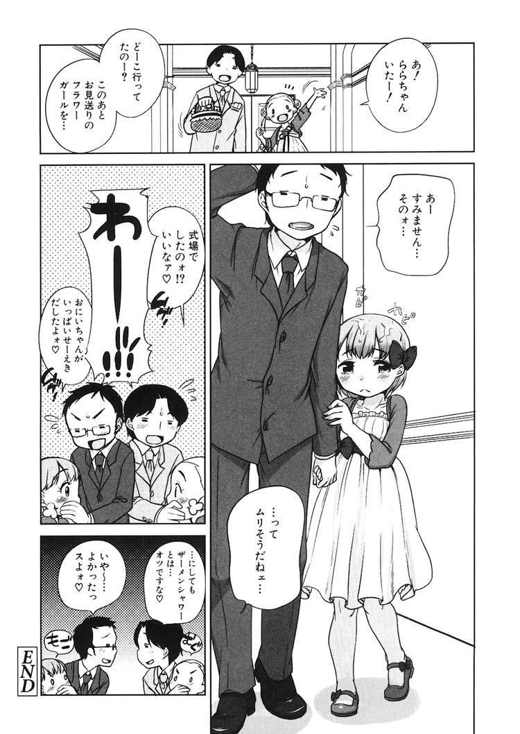 【JSエロ漫画】自分の結婚式で妹と近親相姦始めるくず兄貴ww