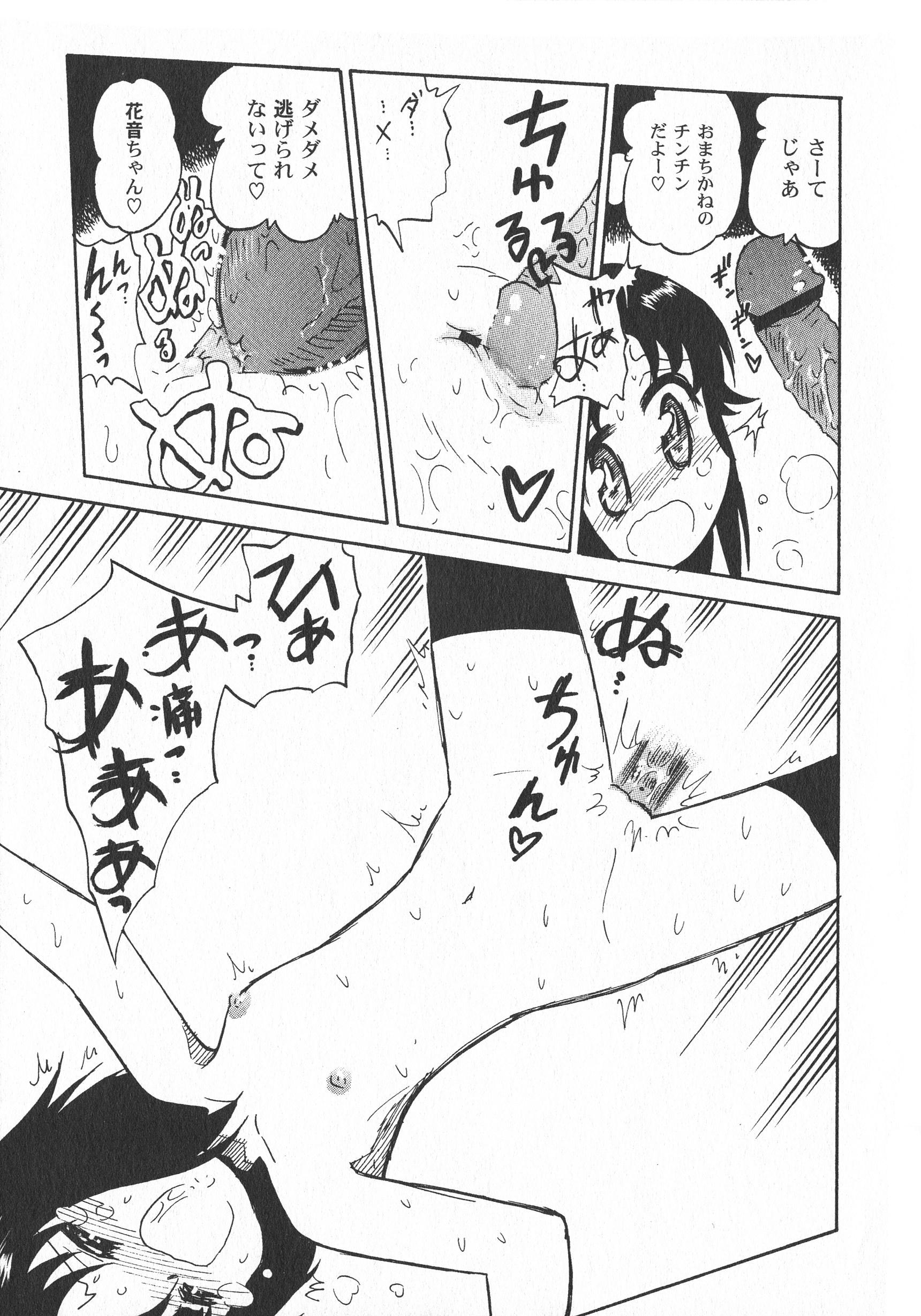 【JSエロ漫画】勉強のない国!?男に騙されたロリ少女が囲まれて輪姦レイプ!