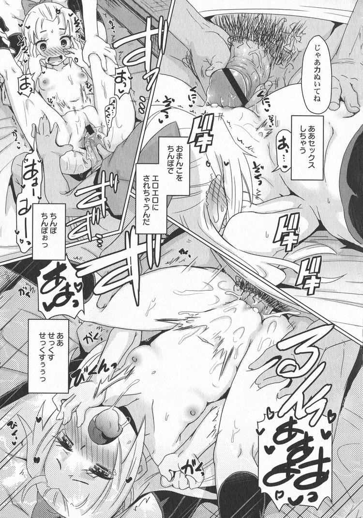 【JSエロ漫画】メガネのツンデレ妹と野外露出で調教デート!