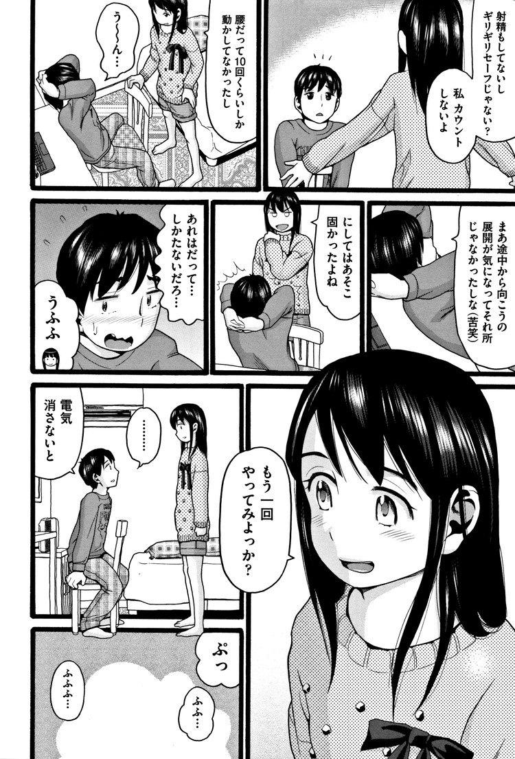 【JSエロ漫画】セックスの快楽にはまってしまった兄妹!やるためだけに家でを計画?