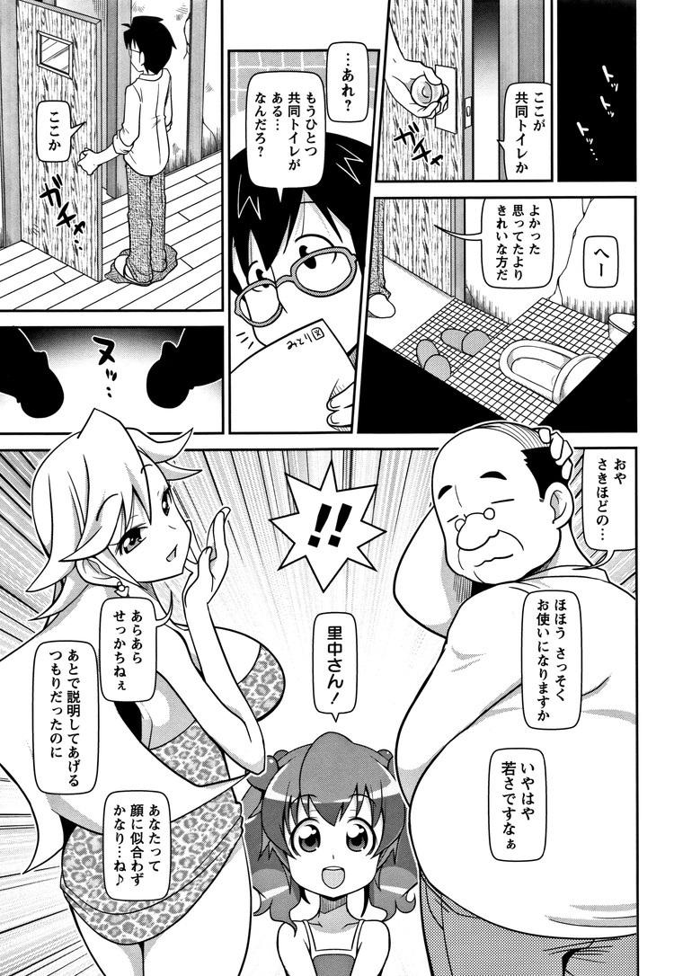 【JSエロ漫画】小学生大家さんはおしっこ大好き!変態プレイでおしっこ中出しw