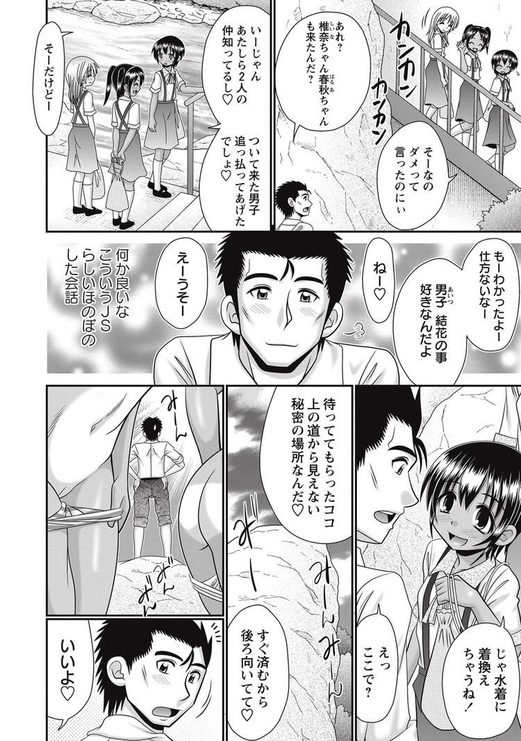 【JSエロ漫画】ビッチな小学生彼女と川で野外セックス!そこに同級生が登場して…?