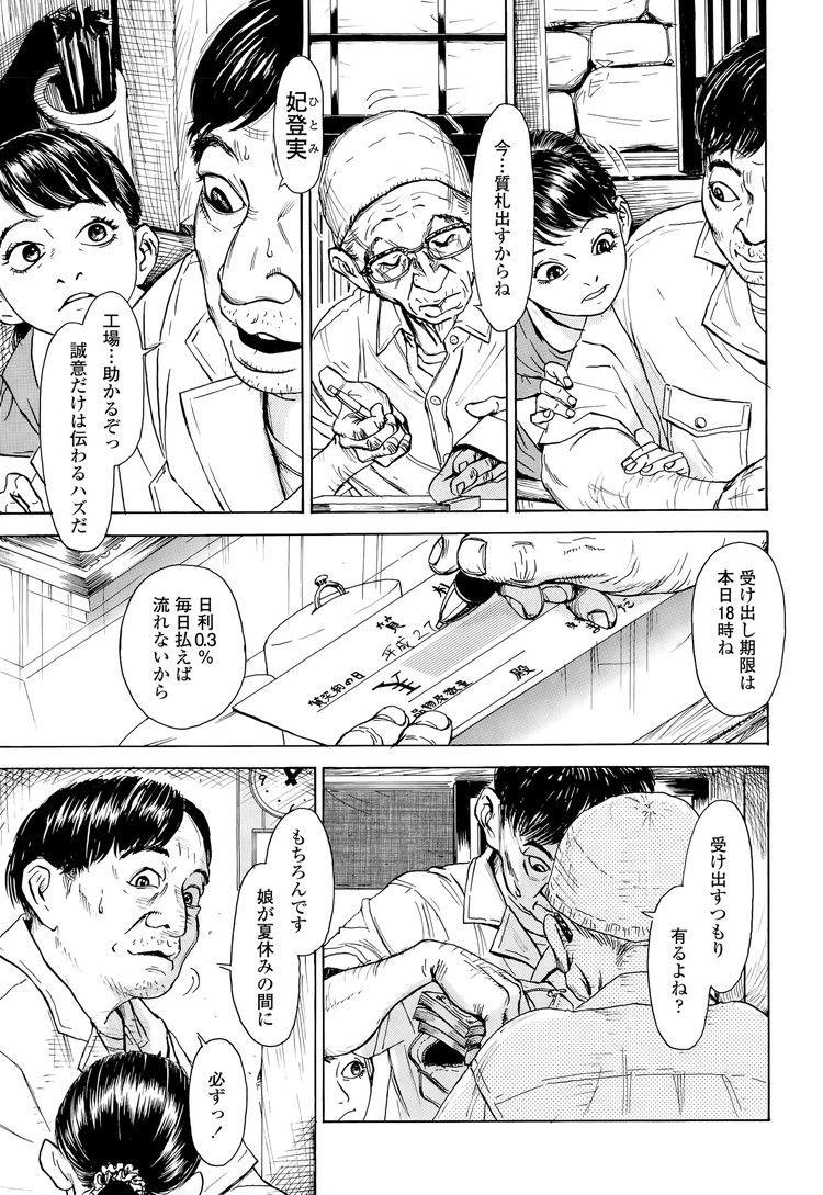 【JSエロ漫画】悲しすぎる…。一度は娘を売りにだした父親が犯罪を犯して取り返すも…