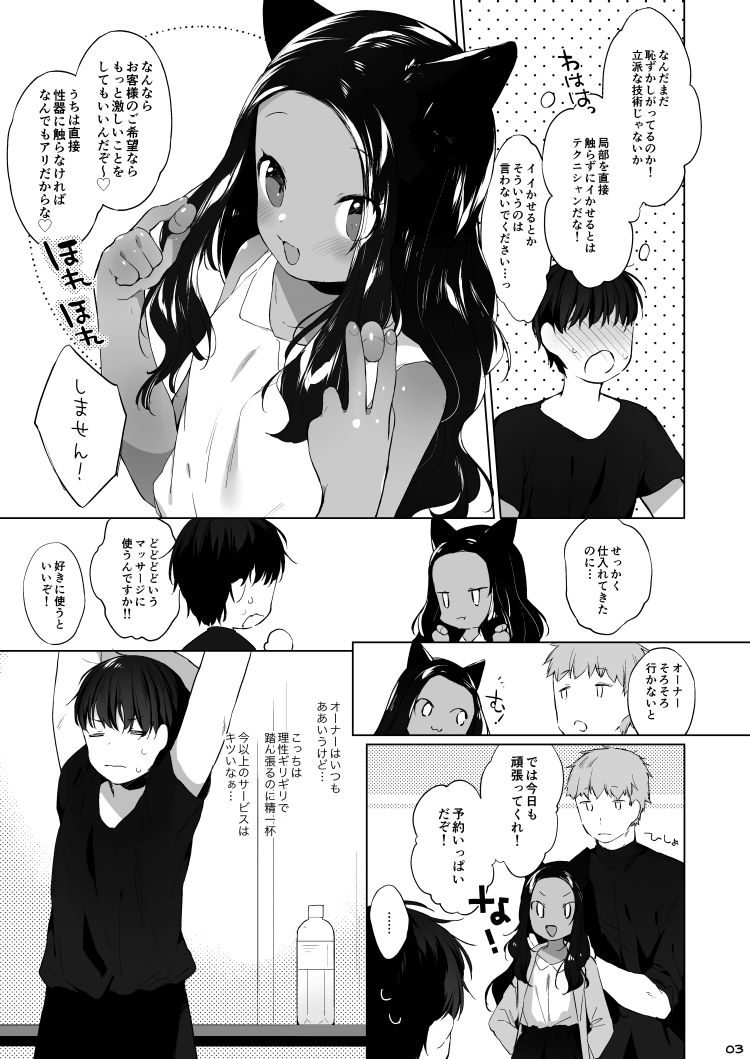 【JSエロ漫画】ケモミミロリッ子がリフレでご奉仕!アナルにしっぽ生やして生ハメサービス!