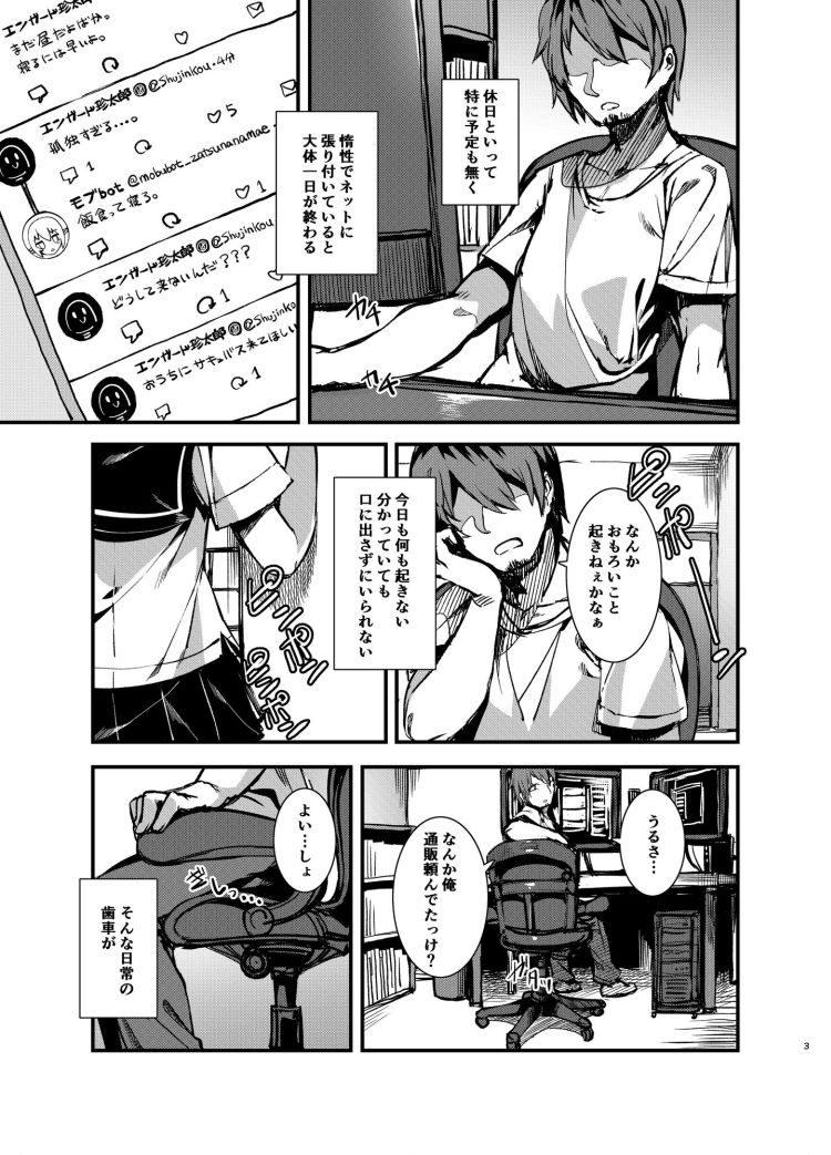 【JSエロ漫画】ロリッ子サキュバス爆誕!大人を催眠にかけて精子を搾り取る!ちっぱいがめちゃ可愛いw