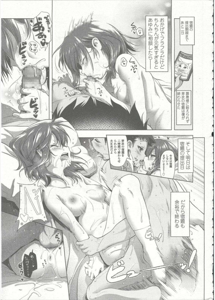 【JSエロ漫画】小学生カップルの浮気セックス!彼女がいるのにドSな幼なじみに犯されちゃう男の子