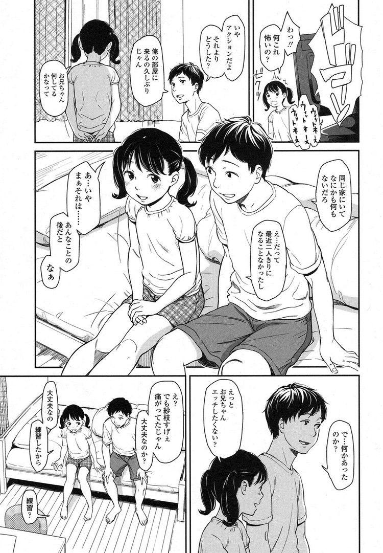 【JSエロ漫画】お兄ちゃんのためにおまんこを拡張するヤバイ妹!子供まで孕んでボテ腹近親相姦!